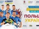 Mecz towarzyski Polska-Ukraina w Święto Niepodległości
